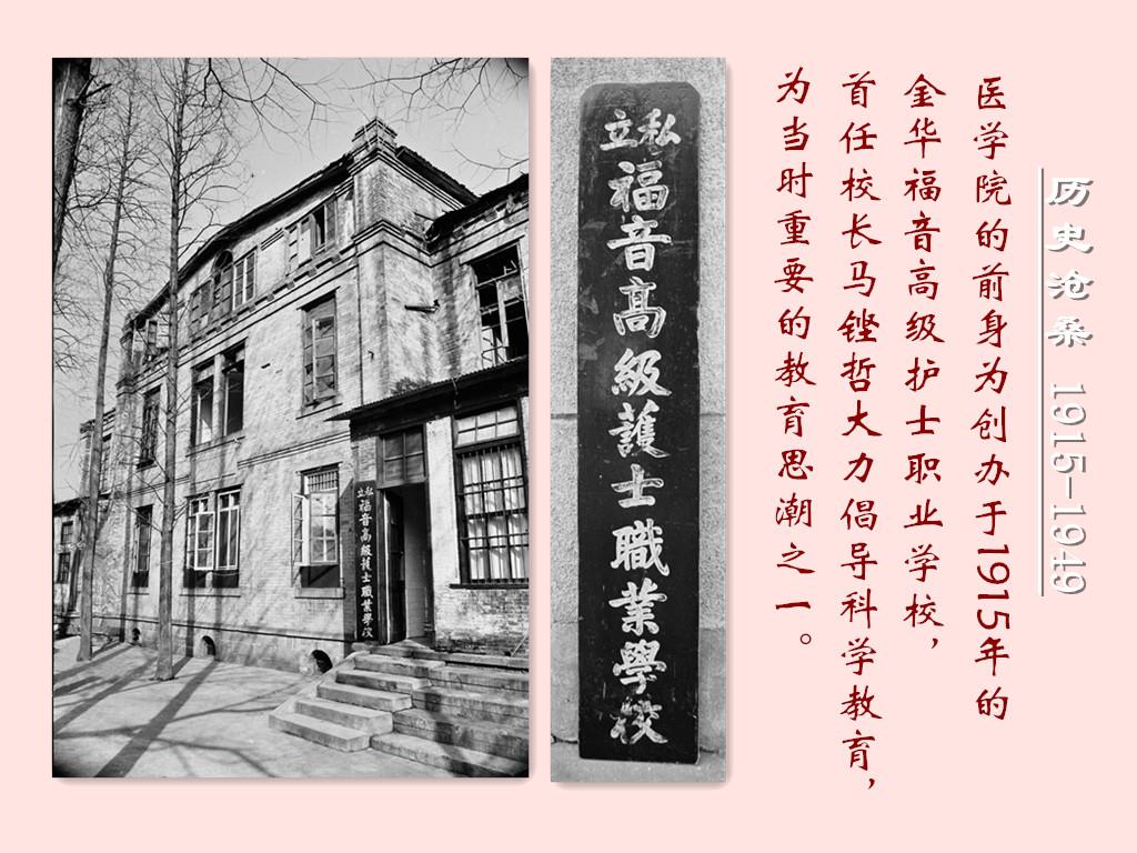 1915福音护士职业学校照片